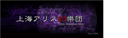 Team Shanghai Alice Systems