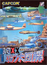 Advert for 19XX: The War Against Destiny on the Arcade.