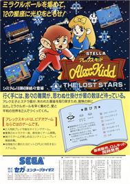 Advert for Alex Kidd: The Lost Stars on the Sega Master System.
