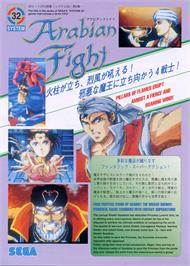 Advert for Arabian Fight on the Arcade.