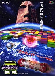 Advert for Arkanoid Returns on the Arcade.