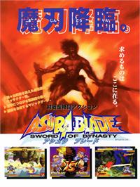 Advert for Asura Blade - Sword of Dynasty on the Arcade.