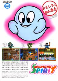 Advert for Avenging Spirit on the Arcade.