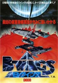 Advert for B-Wings on the Nintendo NES.