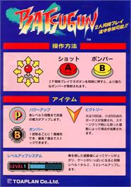 Advert for Batsugun - Special Version on the Arcade.