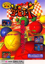 Advert for Battle Balls on the Arcade.