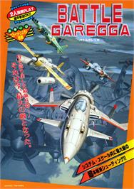 Advert for Battle Garegga on the Sega Saturn.