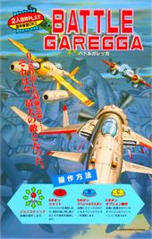 Advert for Battle Garegga - New Version on the Arcade.