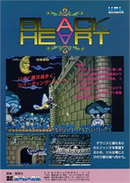 Advert for Black Heart on the Arcade.
