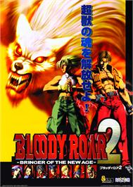 Advert for Bloody Roar 2 on the Arcade.