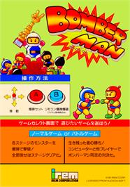 Advert for Bomber Man on the Arcade.