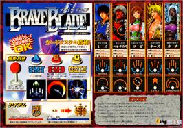 Advert for Brave Blade on the Arcade.