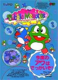Advert for Bubble Memories: The Story Of Bubble Bobble III on the Arcade.