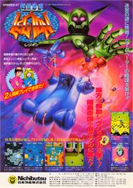 Advert for Chouji Meikyuu Legion on the Arcade.