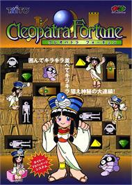 Advert for Cleopatra Fortune on the Arcade.