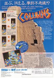 Advert for Columns on the NEC TurboGrafx-16.