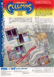 Advert for Columns II: The Voyage Through Time on the Arcade.