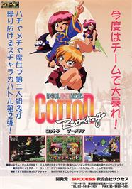 Advert for Cotton Boomerang on the Arcade.