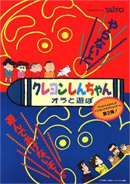 Advert for Crayon Shinchan Orato Asobo on the Arcade.