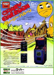 Advert for Crazy Balloon on the Atari 2600.