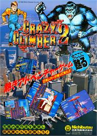 Advert for Crazy Climber 2 on the Arcade.