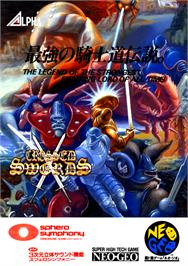 Advert for Crossed Swords on the SNK Neo-Geo MVS.