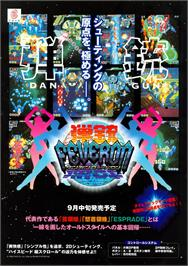 Advert for Dangun Feveron on the Arcade.