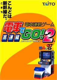 Advert for Densya De Go 2 on the SNK Neo-Geo Pocket Color.