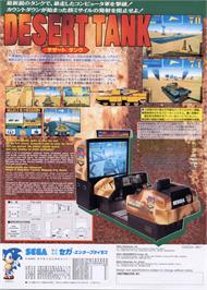 Advert for Desert Tank on the Sega Model 2.