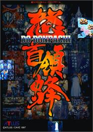 Advert for DoDonPachi on the Arcade.