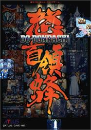 Advert for DonPachi on the Arcade.