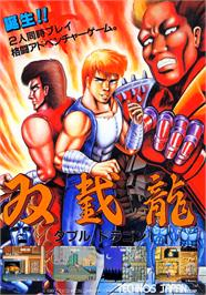 Advert for Double Dragon on the MSX 2.