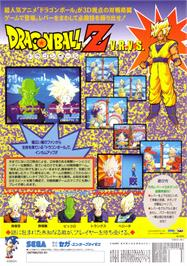 Advert for Dragon Ball Z V.R.V.S. on the Arcade.