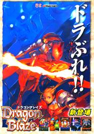Advert for Dragon Blaze on the Arcade.