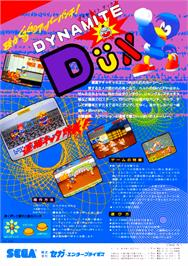 Advert for Dynamite Dux on the Amstrad CPC.