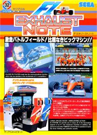 Advert for F1 Exhaust Note on the Arcade.