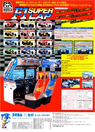 Advert for F1 Super Lap on the Arcade.