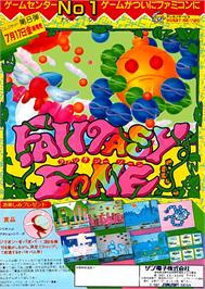 Advert for Fantasy Zone on the Sega Saturn.