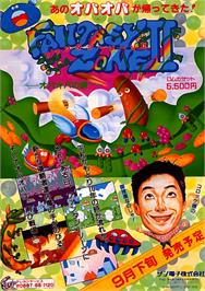 Advert for Fantasy Zone 2 on the Arcade.