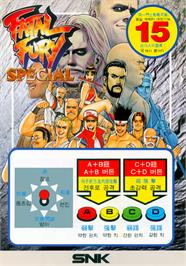 Advert for Fatal Fury Special / Garou Densetsu Special on the Arcade.