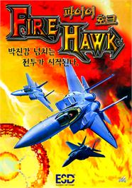 Advert for Fire Hawk on the MSX.