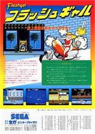 Advert for Flashgal on the Arcade.