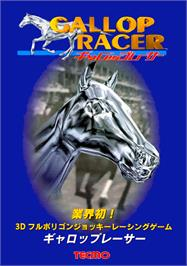Advert for Gallop Racer on the Arcade.