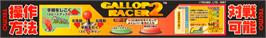 Advert for Gallop Racer 2 on the Arcade.