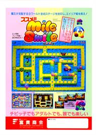 Advert for Go Go! Mile Smile on the Arcade.