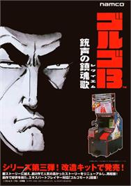 Advert for Golgo 13 Kiseki no Dandou on the Arcade.