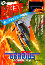 Advert for Gradius II - GOFER no Yabou on the NEC TurboGrafx CD.