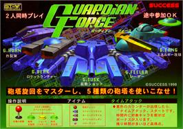 Advert for Guardian Force on the Arcade.