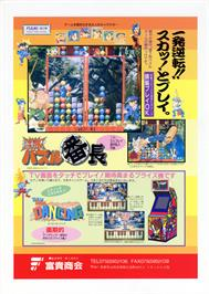 Advert for Gyakuten!! Puzzle Bancho on the Arcade.