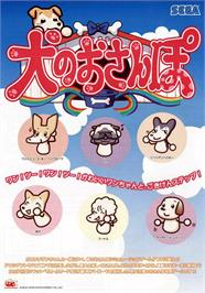 Advert for Inu No Osanpo / Dog Walking on the Arcade.